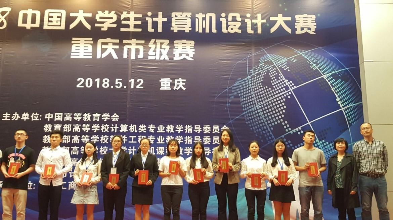 我院學生在2018中國大學生計算機設計大賽重慶市級賽中獲獎
